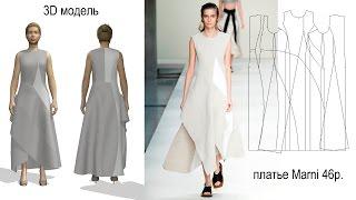 3D modeling dress Marni. 3D моделирование платье Marni