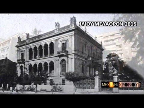 Η εντυπωσιακή αλλαγή της Αθήνας με την πάροδο του χρόνου