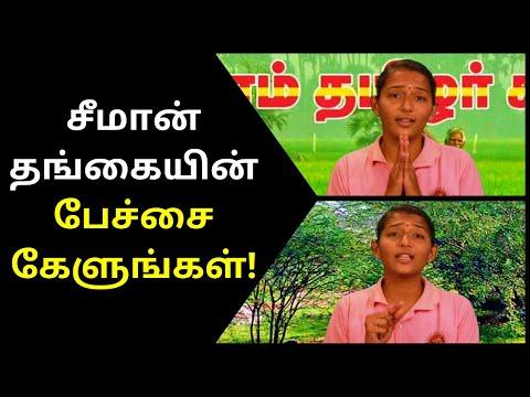 Seeman Sister Thangai Priya Speech About Tamilnadu Natures |Tamil Asuran