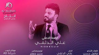 علي الدلفي   الزلمة الاصلي   Ali Aldelfi AlZAlMA AL ASlie 2021 (حصرياً) تحميل MP3
