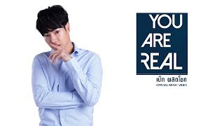 YOU ARE REAL - เป๊ก ผลิตโชค [OFFICIAL MV]