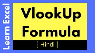 How to use Vlookup formula in Excel by Saurabh Kumar (Hindi / Urdu)