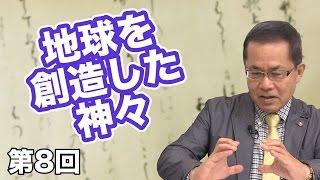 第07回 古事記の宇宙観 〜日本人の思想の源流を探る〜