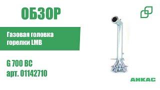Газовая головка горелки LMB G 700 BC арт. 01142710