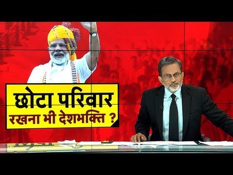 PM Modi की जनसंख्या विस्फोट पर नसीहत से क्या बढ़ती आबादी पर लगेगी लगाम?   Rashtriya Bahas