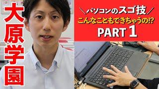 情報処理 ① 大原学園 九州 \萱野先生/