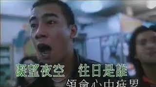 Sống Chết Có Nhau OST phim Giang Hồ Chợ Mới (nhạc hoa)