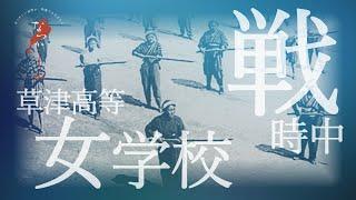 昭和初期 戦時中の草津高等女学校【なつかしが】