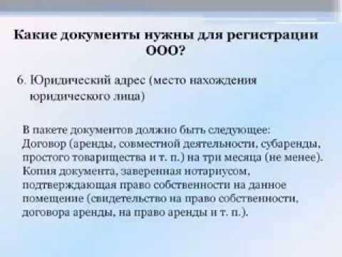 Пошаговая инструкция по регистрации ООО