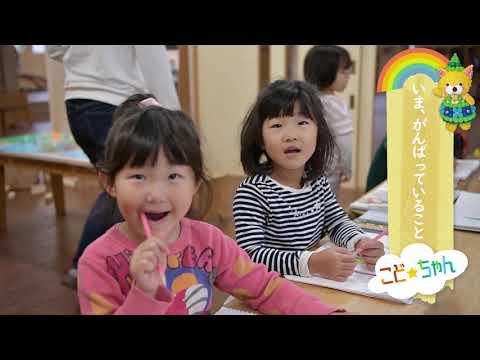 【YAMAGATAこどもちゃんねる】『 認定こども園 さゆり幼稚園?(山形市)』2021年4月17日(土)午前11:45〜放送