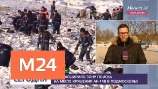 МАК обнаружил на самописце Ан-148 запись последнего полета - Москва 24
