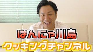 はんにゃ川島クッキングチャンネルスタートしました!出汁を使った料理をご紹介