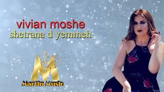 اغاني حصرية vivian moshe - shetrana d yemmeh - فيفيان موشي تحميل MP3