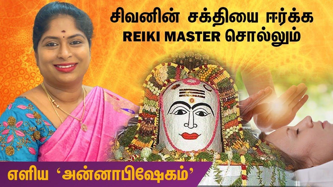 shivan-sakthi-reiki-therapy-baghya-ashok-anna-annabishegam-britain-tamil-bakthi