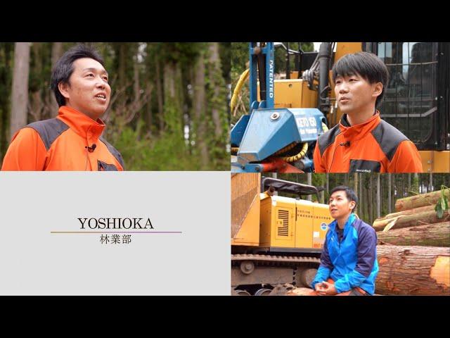 【YOSHIOKA】林業部で働く3名の社員インタビュー