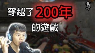 【尊】在數年內穿越了200年的遊戲!?【 CSO-殭屍BOT 】