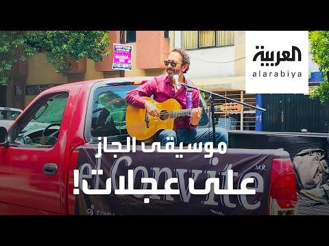 العرب اليوم - شاهد: فرقة مكسيكية تعزف الجاز لفقراء المكسيك