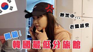 【開箱】住到韓國旅館網評最低分的旅館(5.3分)到底出了什麼問題?ft.阿圓 愛莉莎莎Alisasa