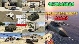 Ограбления в GTA Online - Новый транспорт (Hydra, Karin Kuruma/Technical & Другие)