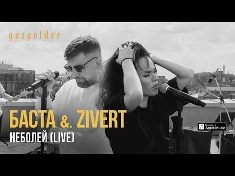 Баста & Zivert - неболей (LIVE)