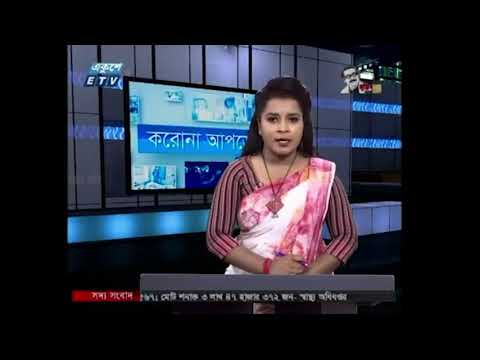 05 PM Corona Bulletin || করোনা বুলেটিন || 19 September 2020 || ETV News