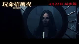 玩命招魂夜電影劇照1