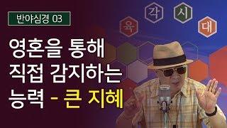 2017.9.14 미륵불 시대의 반야심경 강의 3부