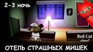 ОТЕЛЬ СТРАШНЫХ МИШЕК МИ-МИ-МИШЕК ИГРА | BEAR HAVEN GAME | Обзор и прохождение. 2-3 Ночь ужаса.