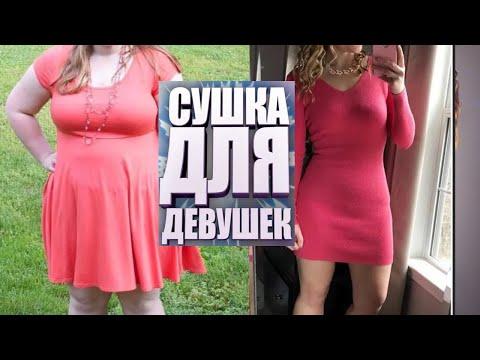 Сушка тела для девушки - как похудеть быстро и правильно. Диета и тренировки
