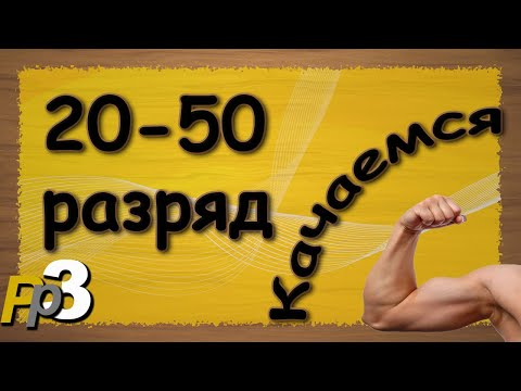 Русская Рыбалка 3.99 (Russian Fishing) Качаемся с 20 по 50 разряд