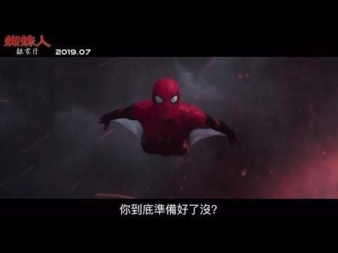 【蜘蛛人:離家日】前導預告曝光(中文字幕)SPIDER-MAN: FAR FROM HOME