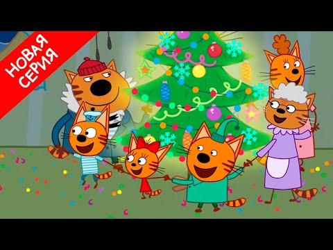 Три Кота | Новогодняя серия | Мультфильмы для детей | К Новым Годом 🎇🎄❄️⛄