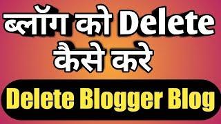 Blogger Blog Ko Mobile Se Delete Kaise Kare | How To Delete Blog On Blogger | Delete Blogger Account