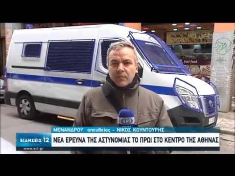 Νέα έρευνα της αστυνομίας το πρωί στο κέντρο της Αθήνας | 14/02/2020 | ΕΡΤ