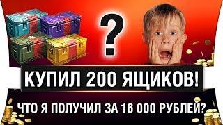 ОТКРЫВАЮ КОРОБКИ WOT 2019 НА 16 000 РУБЛЕЙ | Новогоднее наступление 2019