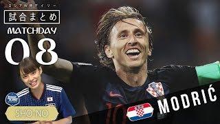 クロアチア20年ぶり決勝T!W杯デイリー試合まとめDAY08