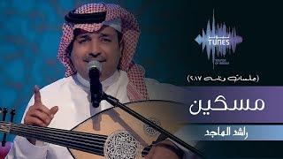 راشد الماجد - مسكين (جلسات وناسه) | 2017 تحميل MP3