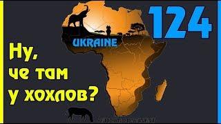 Украина оккупирует Африку!