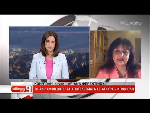 Τουρκία: Πύρρειος νίκη Ερντογάν στην επικράτεια | 01/04/19 | ΕΡΤ