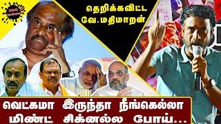 வெட்கமா இருந்தா நீங்கெல்லா மிண்ட் சிக்னல்ல போய்...    Ve. Mathimaran Today Latest Speech