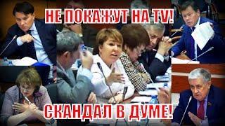 Скандальное высказывание депутата Единой России о бедных!