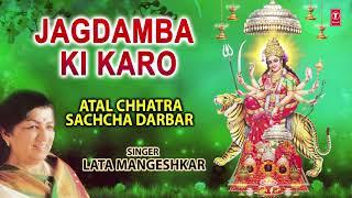 शुक्रवार Special देवी आरती Jagdamba Ki
