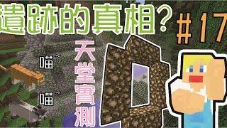 【Minecraft】蘇皮生存系列 #17 從天堂門到遺跡!!還有新夥伴相陪【當個創世神】