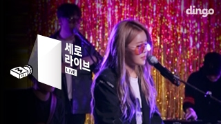 [SERO live] Suran - If I Get Drunk Today