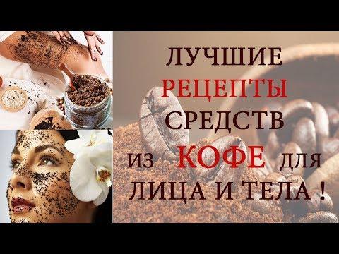 ТОП  рецептов из кофе! Скрабы маски из кофе для лица и тела!
