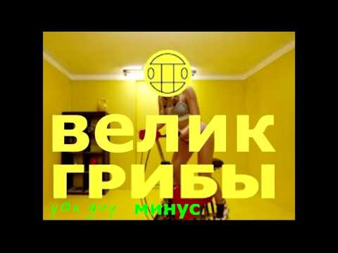 Грибы - Велик (МИНУС)