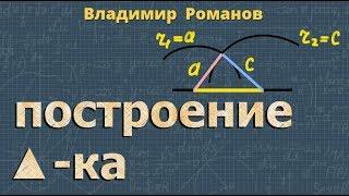 Геометрия ПОСТРОЕНИЕ ТРЕУГОЛЬНИКА ПО ТРЕМ ЭЛЕМЕНТАМ 7 класс