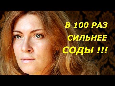 , title : 'В 100 РАЗ СИЛЬНЕЕ СОДЫ / ДО 90 ЛЕТ ОНИ ВООБЩЕ НЕ БОЛЕЮТ /  СУПЕР СПОСОБ !
