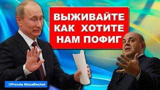 Путин бросил население России на произвол судьбы. Крах экономики | Pravda GlazaRezhet