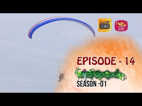 Sobadhara  | Season - 01 | Episode 14 | Sobadhara Rupavahini